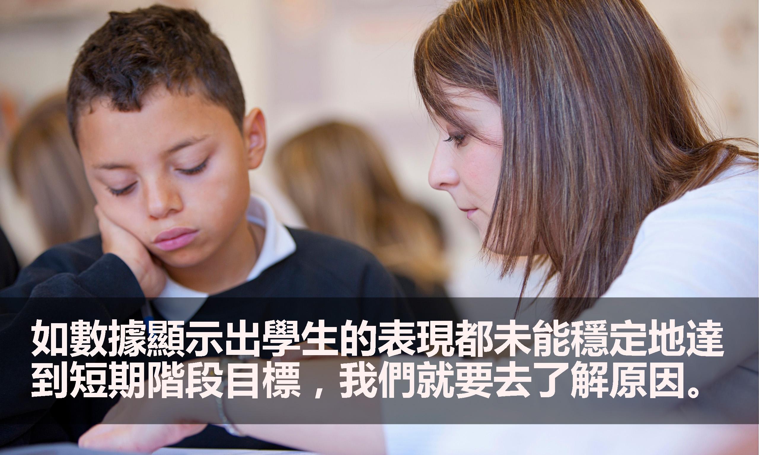 如數據顯示出學生的表現都未能穩定地達到短期階段目標,我們就要去了解原因