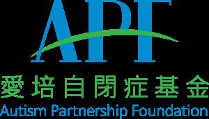autism partnership foundation 愛培自閉症基金 logo 2016